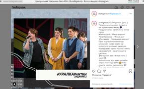 Уральские команды КВН шутят в режиме онлайн