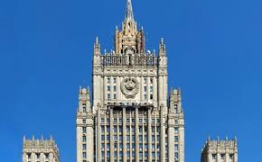 В МИД объяснили, кто оплатил российскую помощь США