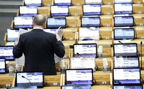 Отчет правительства в Госдуме будет перенесен