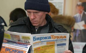 Семь миллионов россиян могут остаться без средств к существованию в период пика пандемии