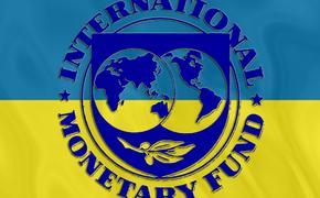 МВФ требует от Украины банановых законов в обмен на кредиты