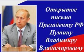 Открытое письмо Президенту Российской Федерации В.В. Путину