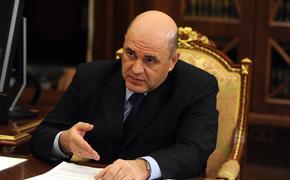 Мишустин рассказал об ошибках в заявках желающих вернуться на родину россиян