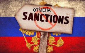 «Русофобию долой!» В Европе заговорили о скорейшем снятии санкций с России