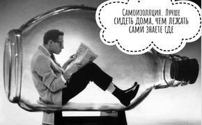 «Захлопнутая страна». Мнение россиян по поводу самоизоляции