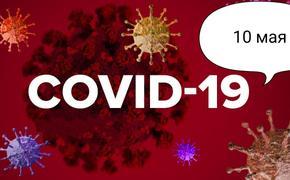 Коронавирус 10 мая: новый способ выявить вирус, пожар в 50-й больнице и первый этап ослабления ограничений
