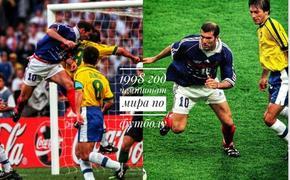 Почему в 1998 году бразильцы неожиданно проиграли французам в финале чемпионата мира по футболу