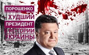 «А король-то голый». Пётр Порошенко – худший президент Украины