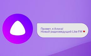 Новой радиоведущей на Like FM стала Алиса из Яндекса