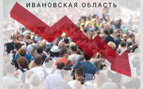 Население Ивановской области: численность, гендерная и возрастная структура, прогноз до 2024 года