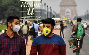 В Индии малую смертность от коронавируса связывают с помощью сверхъестественных сил