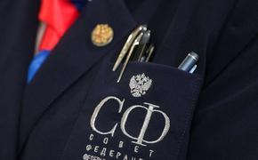 Совет Федерации одобрил новый пакет мер поддержки граждан и бизнеса