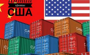 Китай отказывается от продовольствия и технологий США