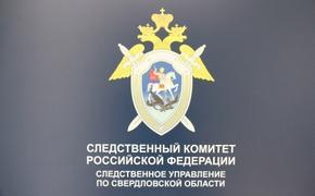 СКР устанавливает обстоятельства гибели жителя Екатеринбурга, которого ранили сотрудники Росгвардии