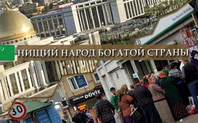 Туркменистан под гнетом диктатуры и нищеты