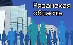 Население Рязанской области: численность, гендерная и возрастная структура, прогноз до 2024 года