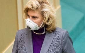 Москалькова об ограничениях на время эпидемии коронавирус: «Должны быть временной мерой»