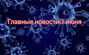 Коронавирус 3 июня: нужна ли тотальная вакцинация и побочные эффекты от инъекции против COVID-19