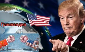 Американский лидер хочет купить Гренландию из-за возможной войны с Китаем.