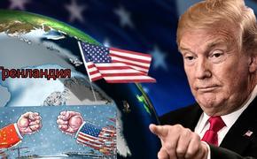 Американский лидер хочет купить Гренландию из-за возможной войны с Китаем