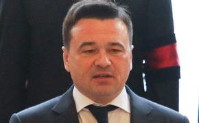 Воробьев: говорить об очередном этапе снятия ограничений в Подмосковье пока рано