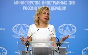 Захарова оценила призыв Госдепа «убраться» России с Ближнего Востока