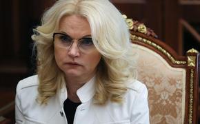 Голикова заявила, что в вузах  дистанционное обучение может продолжиться осенью