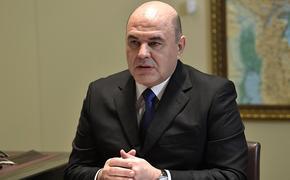 Мишустин поздравил граждан с Днем русского языка
