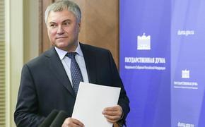 Спикер Госдумы заявил, что работа над законами по реализации поправок в Конституцию уже началась