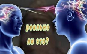 Реально ли перемещение сознания от одного человека к другому