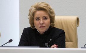 Матвиенко рассказала об условии, при котором Медведев станет пожизненным сенатором