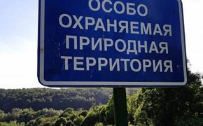 В СПЧ обеспокоены ситуацией с застройкой особо охраняемых природных территорий