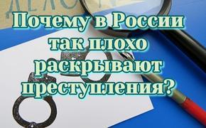 Что делать с коррупцией в России. Часть 8