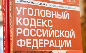 За нарушение территориальной целостности РФ будут наказывать серьезным тюремным сроком