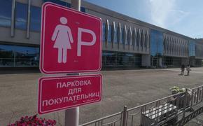 Отдельная автостоянка для леди появилась у торгового центра в Казани
