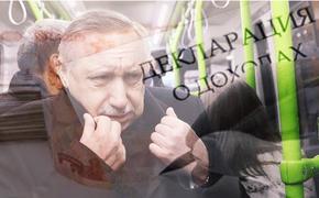 Губернатор Петербурга Александр Беглов в прошлом году заработал меньше своих подчиненных