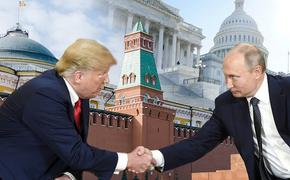 В США предлагают помириться с Россией
