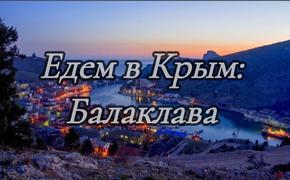 Едем в Крым: бухта, в которую невозможно не вернуться