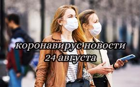 Коронавирус 24 августа: россияне не верят российской вакцине, а Сбербанк создает свою