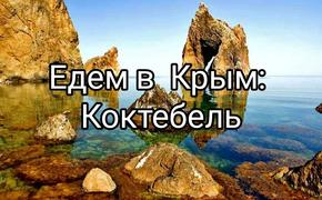 Едем в Крым: культурно-нудистский Коктебель