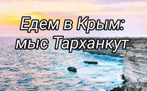Едем в Крым: мыс Тарханкут