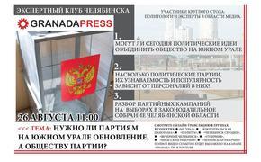 Эксперты обсудят избирательные кампании на выборах в Челябинской области