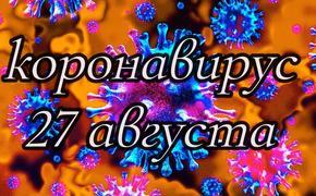 Коронавирус 27 августа: Россия и Китай изучат инфекцию вместе, а экономику ждет стагнация
