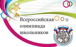 Ященко: новые меры безопасности повысят доверие к Всероссийской олимпиаде школьников