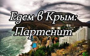 Едем в Крым: Партенит и его достопримечательности