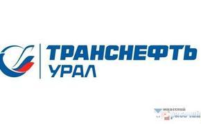 АО «Транснефть – Урал» заменило участки магистральных трубопроводов
