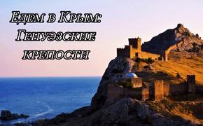 Едем в Крым: тур по следам генуэзцев