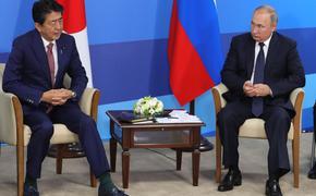 Эксперт Дмитрий Стрельцов назвал возможный сценарий развития российско-японских отношений после ухода Синдзо Абэ