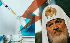 В РПЦ расходятся во мнении по вопросу вакцинации от COVID-19. В вакцину не верит даже патриарх Кирилл