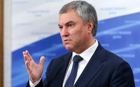 Володин прокомментировал резолюцию Европарламента по ситуации в Белоруссии